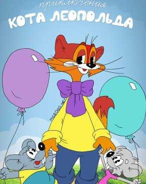 Новые приключения кота Леопольда смотреть онлайн