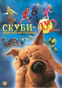 Скуби-Ду 2: Монстры на свободе (2004) смотреть онлайн