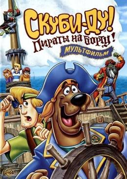 Скуби-Ду! Пираты на борту! (2006) смотреть онлайн