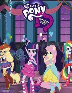 Мой маленький пони: Девушки из Эквестрии 4