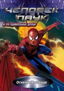 Человек паук и его удивительные друзья смотреть онлайн