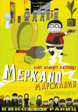 Меркано-Марсианин (2002) смотреть онлайн