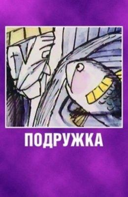 Подружка (1989) смотреть онлайн