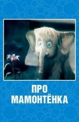 Про мамонтенка (1983) смотреть онлайн