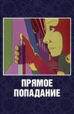 Прямое попадание (1987) смотреть онлайн