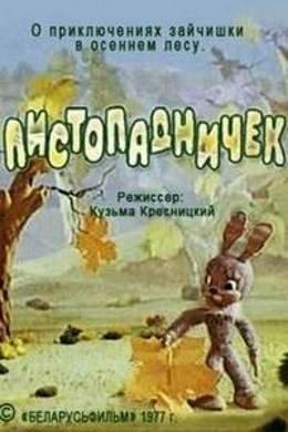 Листопадничек (1977) смотреть онлайн