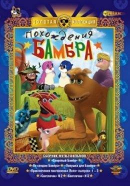 Ловушка для Бамбра (1991) смотреть онлайн