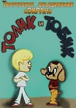 Толик и Тобик (1974) смотреть онлайн