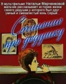 Сочинение про дедушку (1987) смотреть онлайн