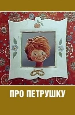 Про Петрушку (1973) смотреть онлайн