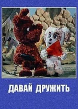 Давай дружить (1979) смотреть онлайн
