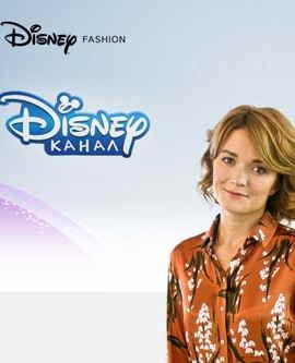 Правила стиля (Disney Fashion) смотреть онлайн