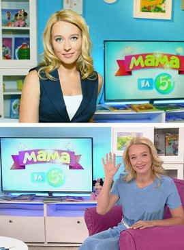 Мама на 5+ (Disney шоу) смотреть онлайн