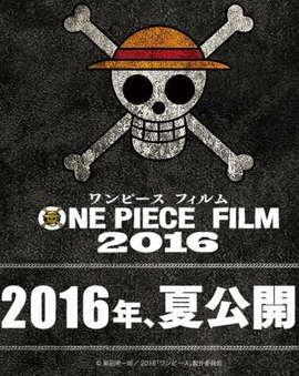 One Piece Фильм: Gold / Ван-Пис: Золото (2017) смотреть онлайн