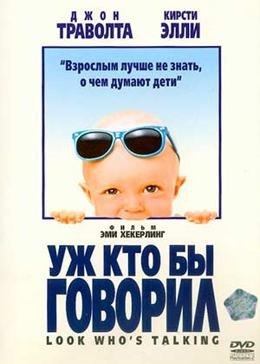 Уж кто бы говорил (1989) смотреть онлайн