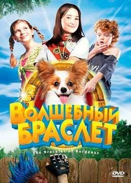 Волшебный браслет (2007)