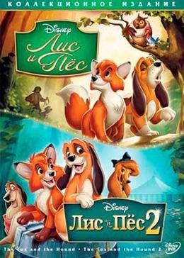 Лис и пес 2 (2006) смотреть онлайн