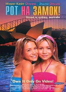 Рот на замок (2002)