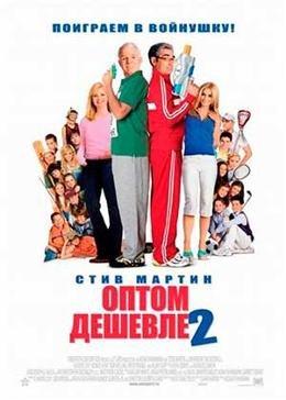 Оптом дешевле 2 (2005) смотреть онлайн
