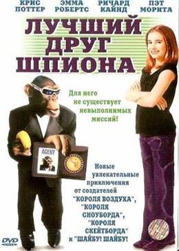 Лучший друг шпиона (2003) смотреть онлайн