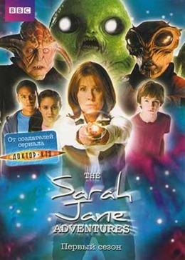 Приключения Сары Джейн смотреть онлайн