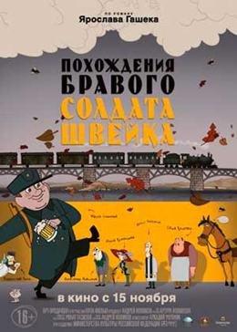 Похождения бравого солдата Швейка (2012) смотреть онлайн