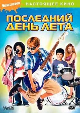 Последний день лета (2007) смотреть онлайн