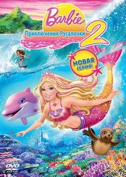 Барби: Приключения Русалочки 2 (2012) смотреть онлайн