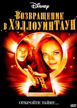 Возвращение в Хеллоуинтаун 4 (2006)