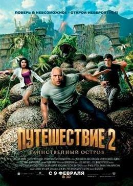 Путешествие 2 Таинственный остров (2012) смотреть онлайн