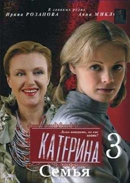 Катерина - 3 Семья смотреть онлайн