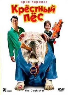 Крестный пес (2010) смотреть онлайн