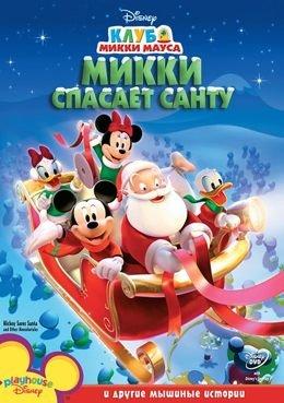 Микки спасает Санту (2006) смотреть онлайн