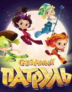 Сказочный Патруль 1,2 сезон (малышам) смотреть онлайн