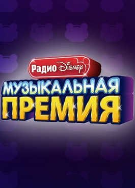 Радио Disney 2016 смотреть онлайн