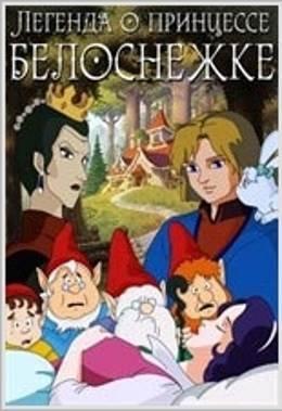 Легенда о принцессе Белоснежке смотреть онлайн