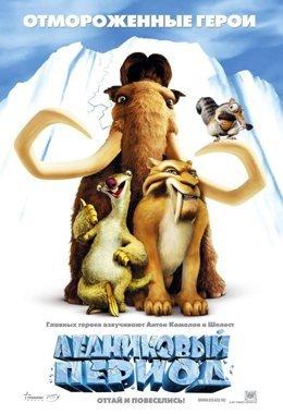 Льодовиковий період (2002) смотреть онлайн