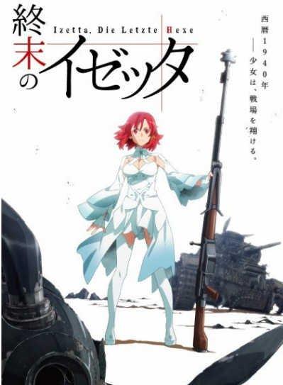 Shuumatsu no Izetta / Изетта: Последняя ведьма 2016 смотреть онлайн