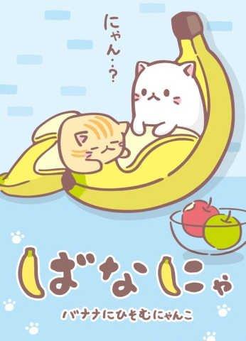 Банания / Bananya смотреть онлайн