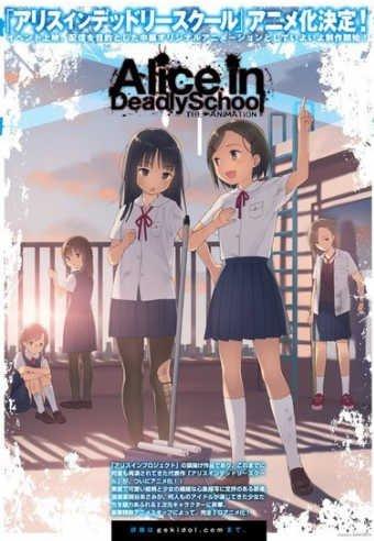 Алиса в школе мертвых / Alice in Deadly School смотреть онлайн
