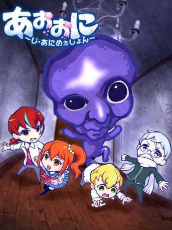 Синий демон / Ao Oni The Animation смотреть онлайн