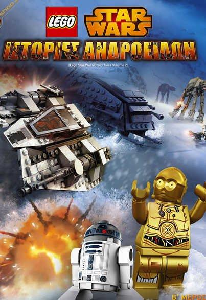 Лего Звездные войны: Истории дроидов 2 сезон смотреть онлайн
