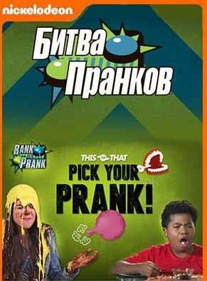 Битва пранков 1,2 сезон / Rank the Prank Никелодеон