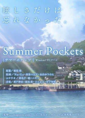 Summer Pockets. / Визуальные новеллы / Форум Шикимори смотреть онлайн