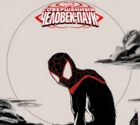 Совершенный / Великий Человек-паук слушать онлайн