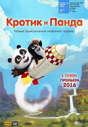 Кротик и Панда смотреть онлайн