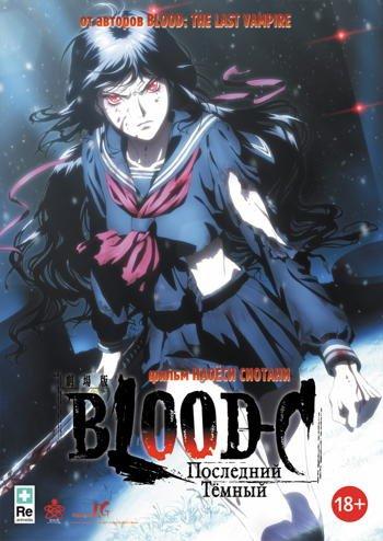 Blood-C: Последний Темный смотреть онлайн