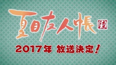 Тетрадь дружбы Нацумэ 6 сезон смотреть онлайн