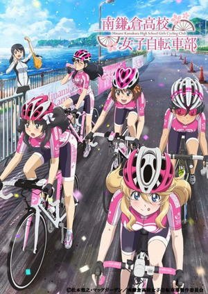 Женский велосипедный клуб Минами Камакура / Девичий велоклуб Минами Камакуры смотреть онлайн