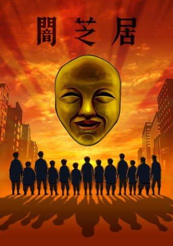 Ями Шибаи: Японские рассказы о приведениях / Театр Тьмы